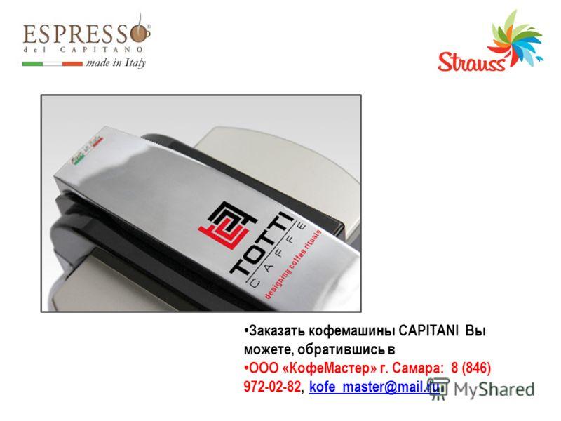 Заказать кофемашины CAPITANI Вы можете, обратившись в ООО «КофеМастер» г. Самара: 8 (846) 972-02-82, kofe_master@mail.rukofe_master@mail.ru