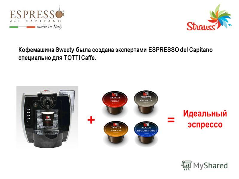 Кофемашина Sweety была создана экспертами ESPRESSO del Capitano специально для TOTTI Caffe. += Идеальный эспрессо