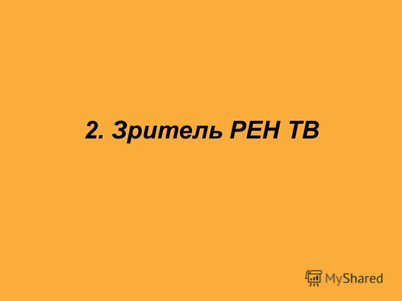 2. Зритель РЕН ТВ
