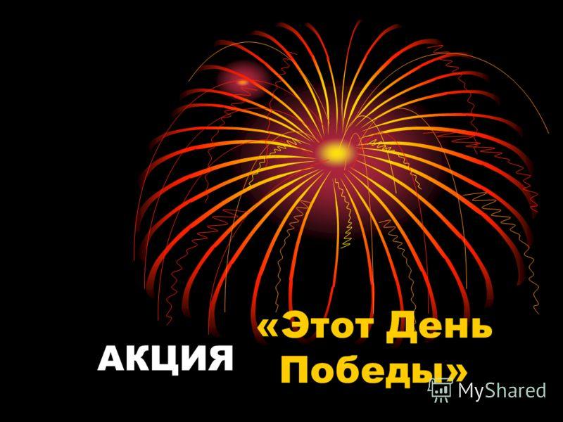 АКЦИЯ «Этот День Победы»