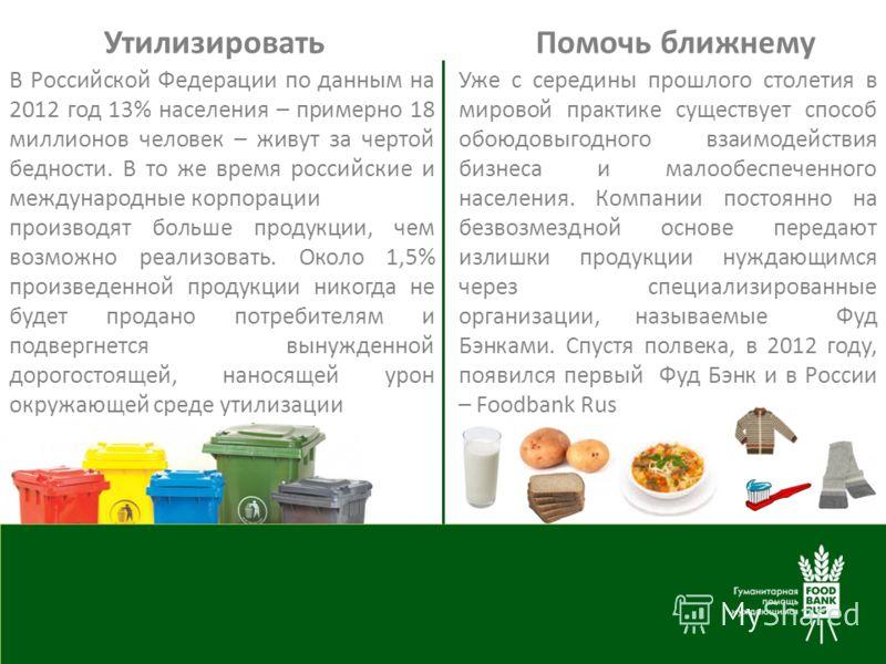 В Российской Федерации по данным на 2012 год 13% населения – примерно 18 миллионов человек – живут за чертой бедности. В то же время российские и международные корпорации производят больше продукции, чем возможно реализовать. Около 1,5% произведенной