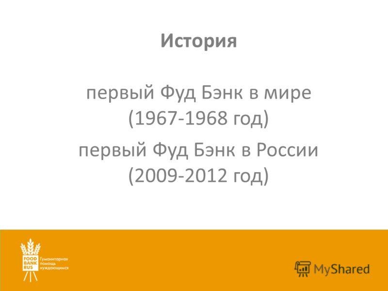 История первый Фуд Бэнк в мире (1967-1968 год) первый Фуд Бэнк в России (2009-2012 год)