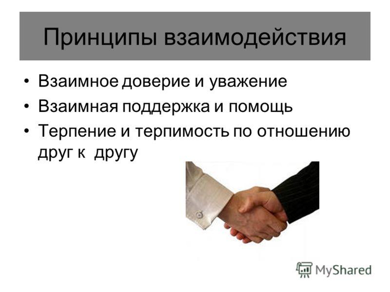 Принципы взаимодействия Взаимное доверие и уважение Взаимная поддержка и помощь Терпение и терпимость по отношению друг к другу