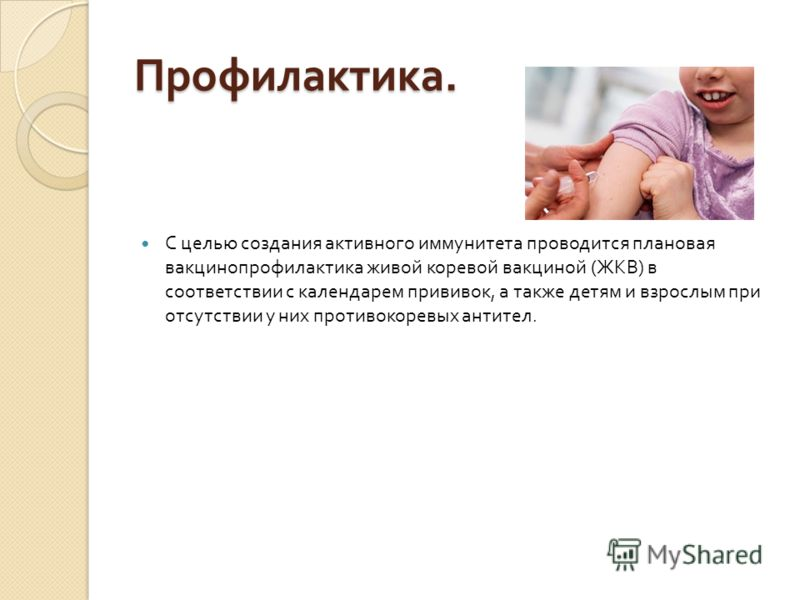Профилактика. С целью создания активного иммунитета проводится плановая вакцинопрофилактика живой коревой вакциной ( ЖКВ ) в соответствии с календарем прививок, а также детям и взрослым при отсутствии у них противокоревых антител.