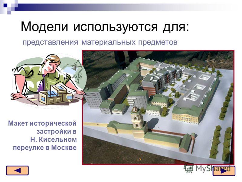 Модели используются для: представления материальных предметов Макет исторической застройки в Н. Кисельном переулке в Москве