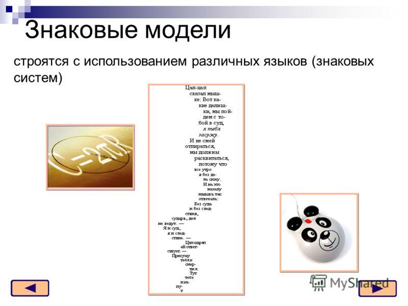Знаковые модели строятся с использованием различных языков (знаковых систем)