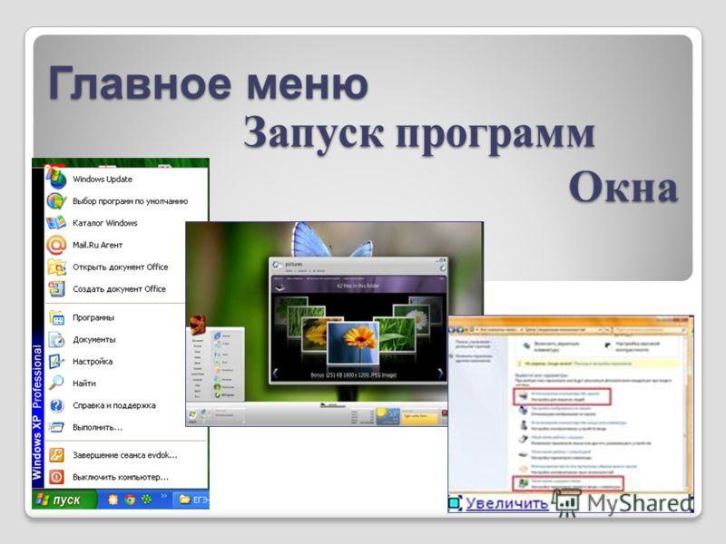 Главное меню Окна Запуск программ