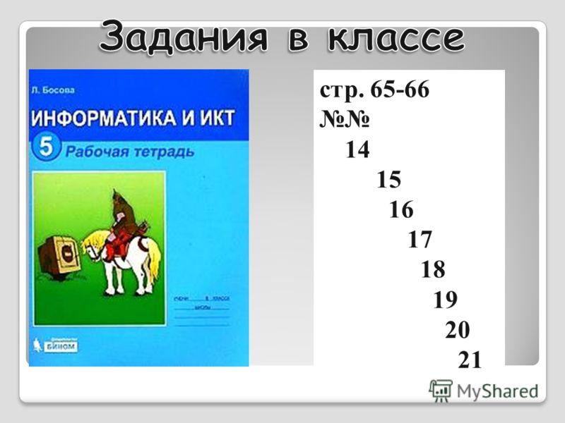 стр. 65-66 14 15 16 17 18 19 20 21