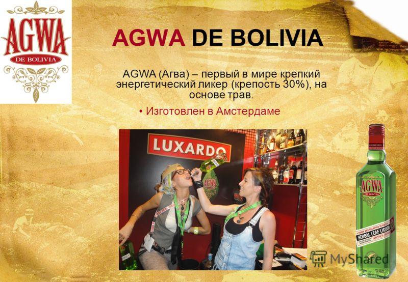 Изготовлен в Амстердаме AGWA (Агва) – первый в мире крепкий энергетический ликер (крепость 30%), на основе трав. AGWA DE BOLIVIA
