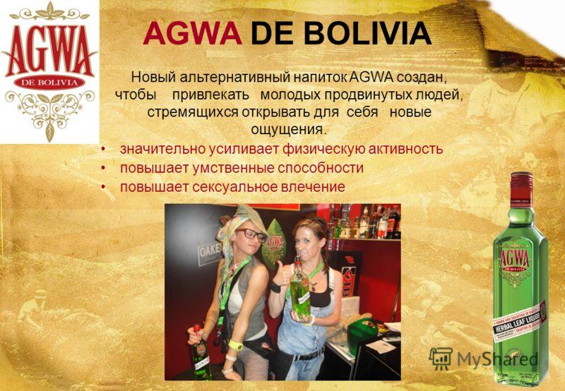 значительно усиливает физическую активность повышает умственные способности повышает сексуальное влечение AGWA DE BOLIVIA Новый альтернативный напиток AGWA создан, чтобы привлекать молодых продвинутых людей, стремящихся открывать для себя новые ощуще