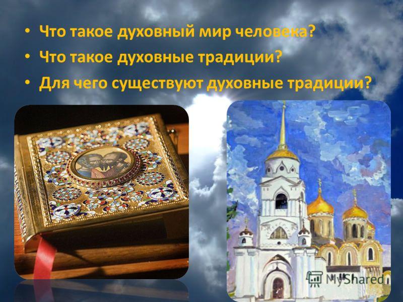 Что такое духовный мир человека? Что такое духовные традиции? Для чего существуют духовные традиции?