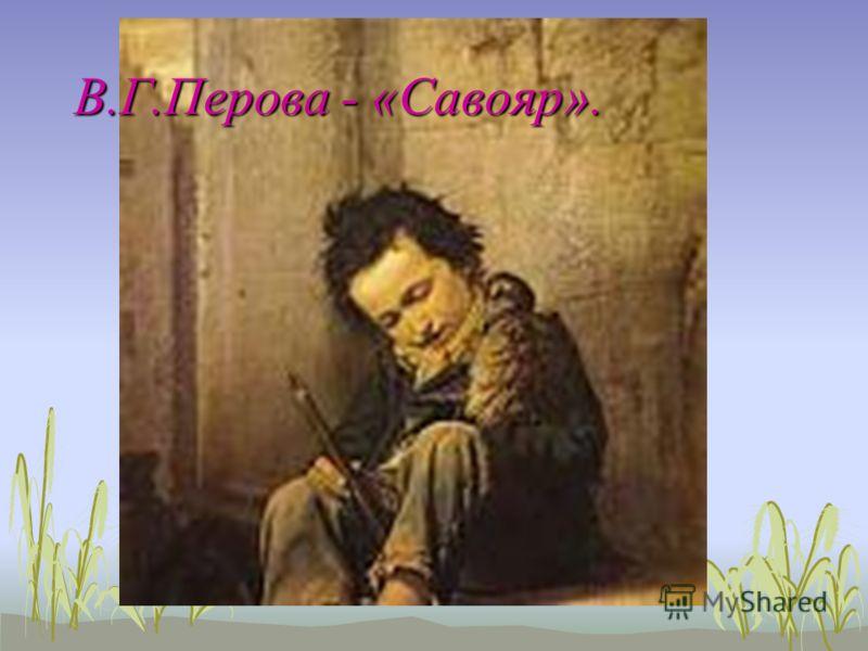 В.Г.Перова - «Савояр».
