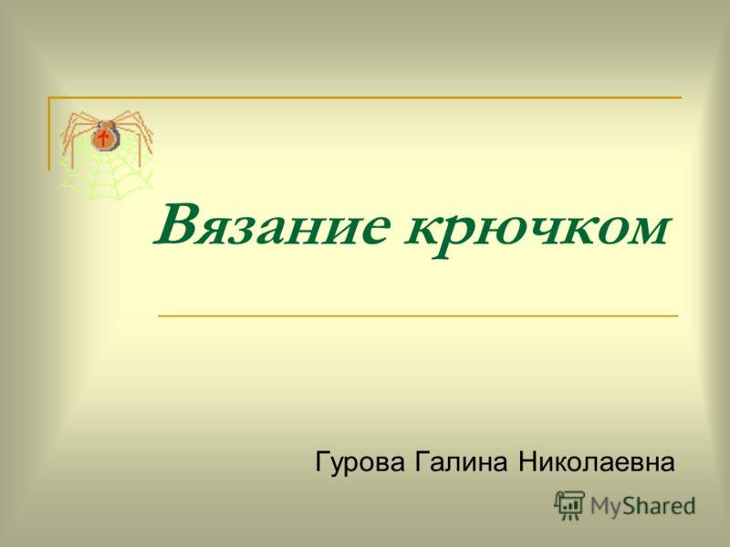 Вязание крючком Гурова Галина Николаевна