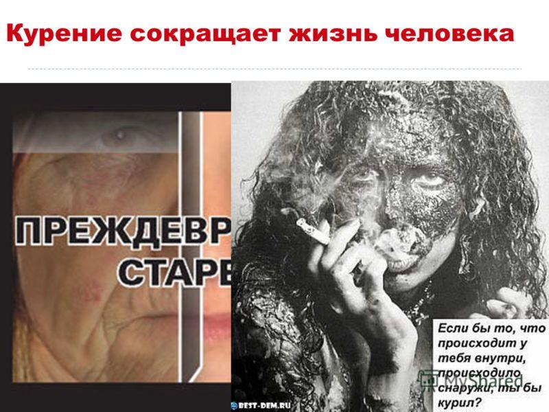 Курение сокращает жизнь человека