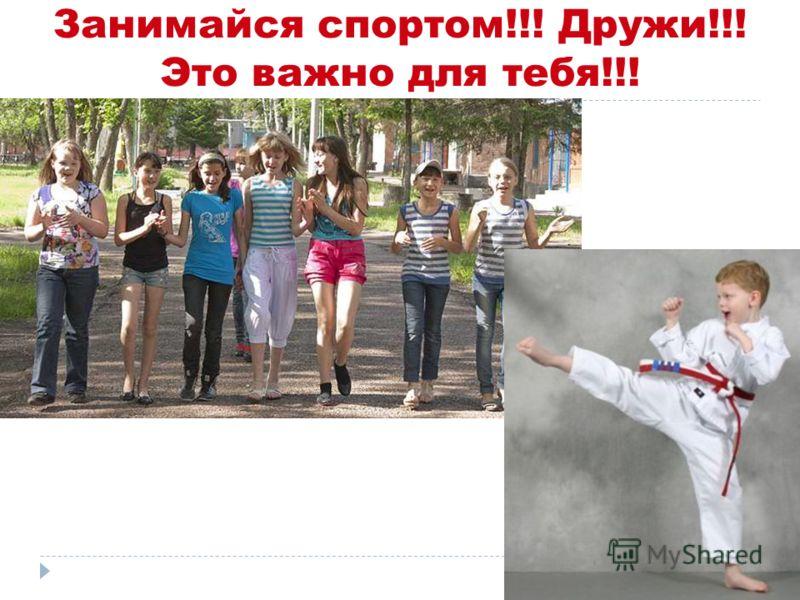 Занимайся спортом!!! Дружи!!! Это важно для тебя!!!