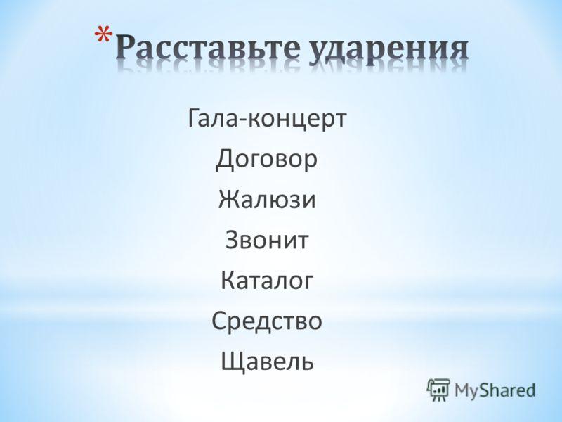 Гала - концерт Договор Жалюзи Звонит Каталог Средство Щавель