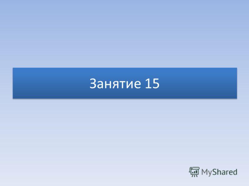 Занятие 15