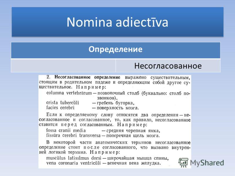Nomina adiect ī va Определение Несогласованное