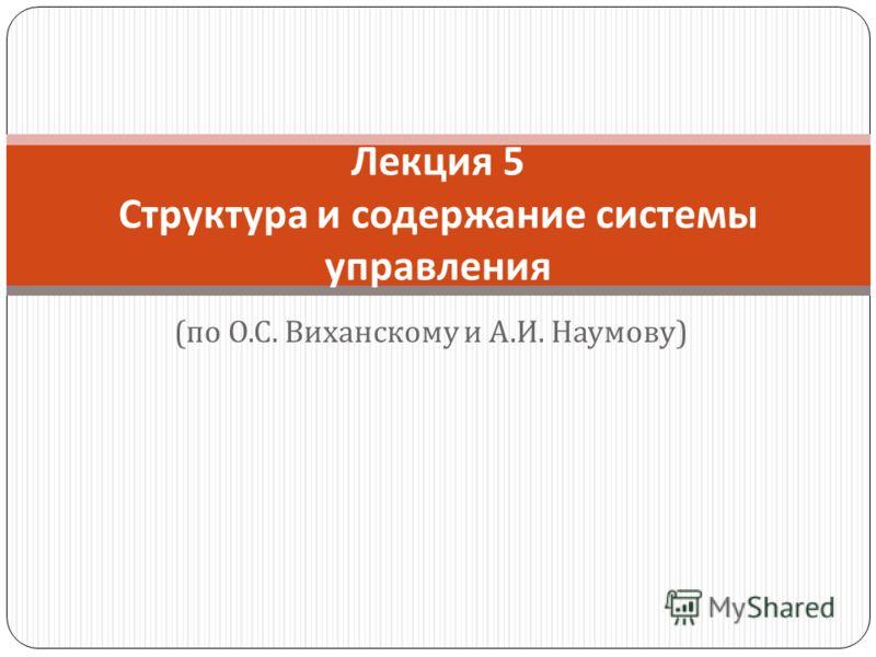 ( по О. С. Виханскому и А. И. Наумову ) Лекция 5 Структура и содержание системы управления