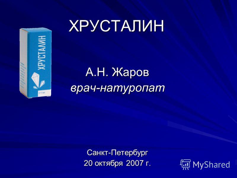 ХРУСТАЛИН А.Н. Жаров врач-натуропатСанкт-Петербург 20 октября 2007 г.
