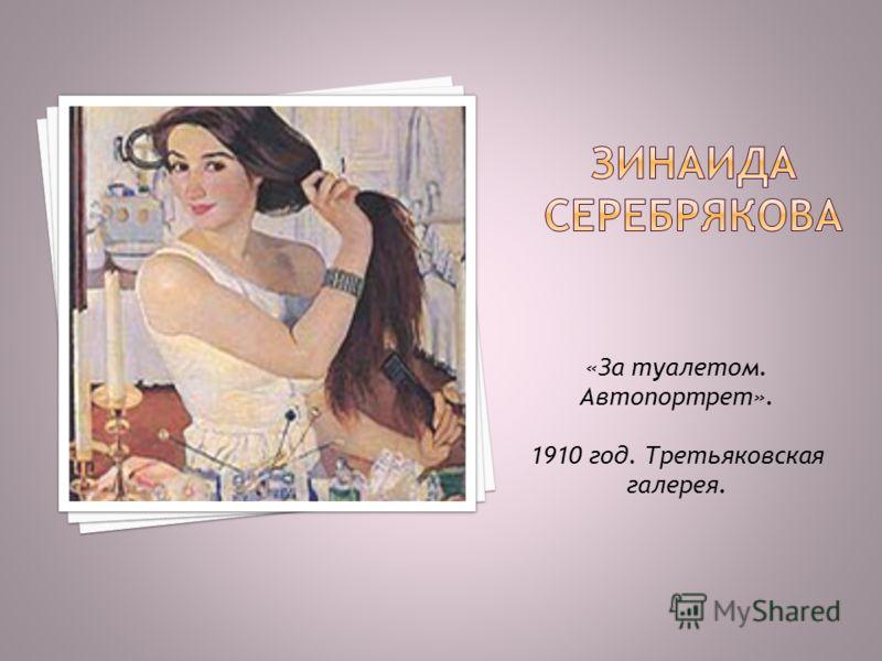 «За туалетом. Автопортрет». 1910 год. Третьяковская галерея.