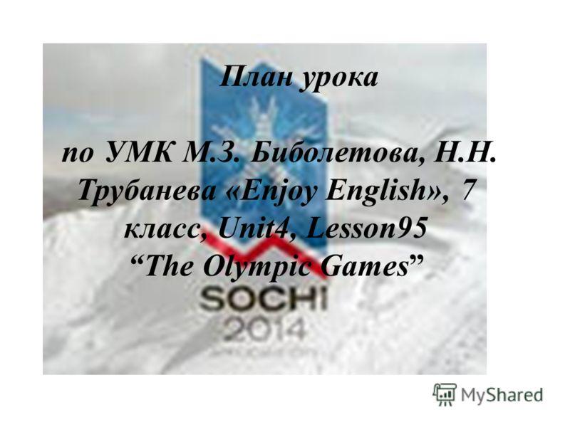 План урока по УМК М.З. Биболетова, Н.Н. Трубанева «Enjoy English», 7 класс, Unit4, Lesson95 The Olympic Games
