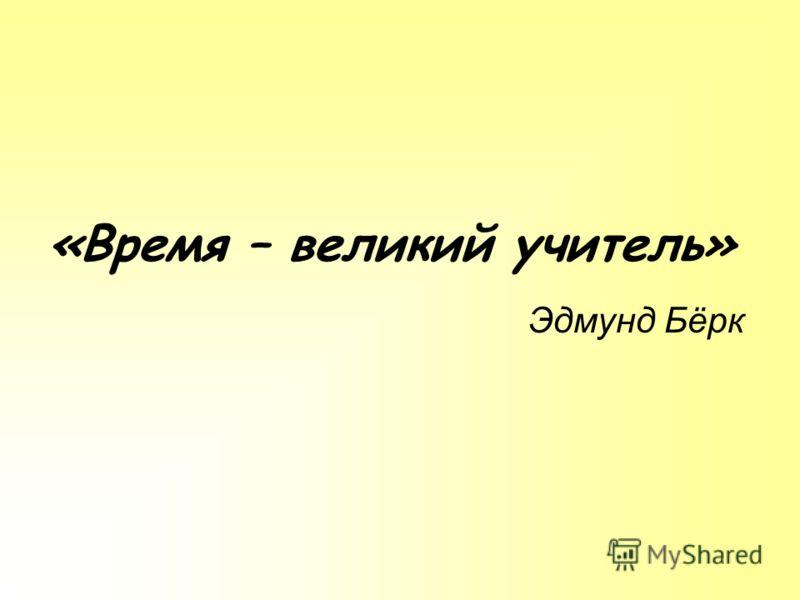 «Время – великий учитель» Эдмунд Бёрк
