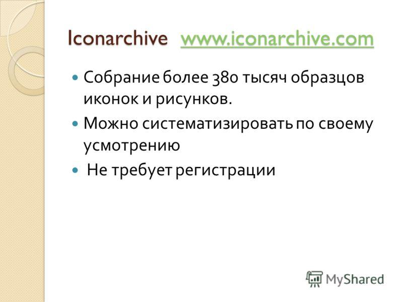 Iconarchive www.iconarchive.com www.iconarchive.com Собрание более 380 тысяч образцов иконок и рисунков. Можно систематизировать по своему усмотрению Не требует регистрации