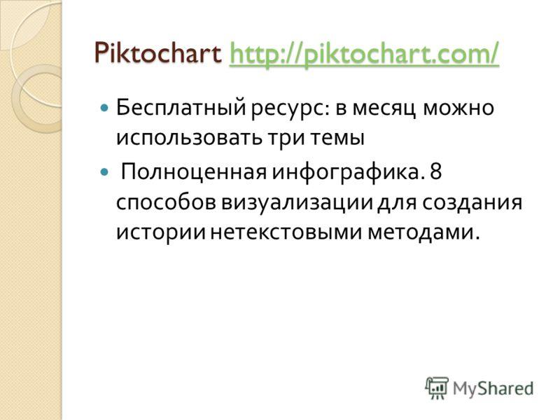 Piktochart http://piktochart.com/ http://piktochart.com/ Бесплатный ресурс : в месяц можно использовать три темы Полноценная инфографика. 8 способов визуализации для создания истории нетекстовыми методами.