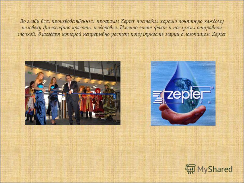Во главу всех производственных программ Zepter поставил хорошо понятную каждому человеку философию красоты и здоровья. Именно этот факт и послужил отправной точкой, благодаря которой непрерывно растет популярность марки с логотипом Zepter