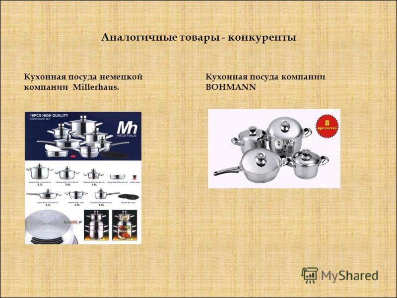 Аналогичные товары - конкуренты Кухонная посуда немецкой компании Millerhaus. Кухонная посуда компании BOHMANN