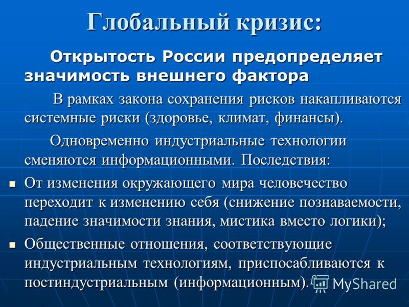 Глобальный кризис: Открытость России предопределяет значимость внешнего фактора Открытость России предопределяет значимость внешнего фактора В рамках закона сохранения рисков накапливаются системные риски (здоровье, климат, финансы). В рамках закона