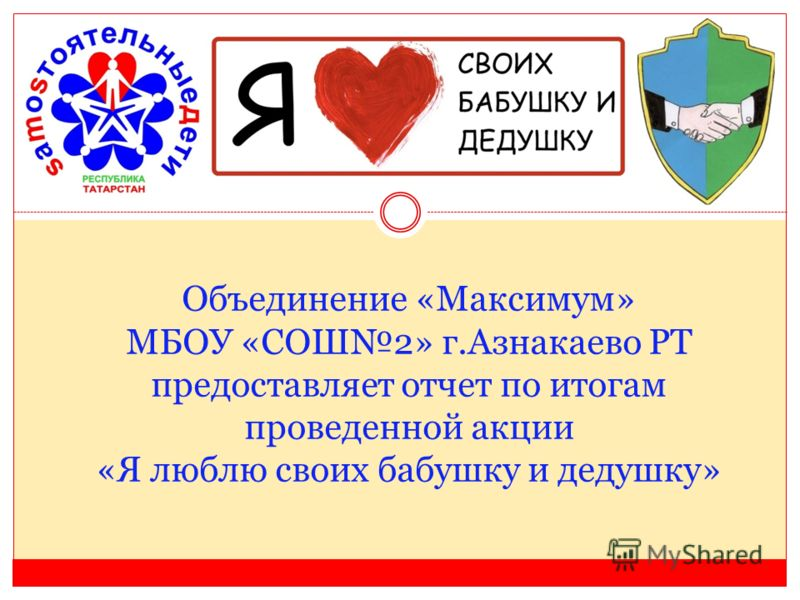 Объединение «Максимум» МБОУ «СОШ2» г.Азнакаево РТ предоставляет отчет по итогам проведенной акции «Я люблю своих бабушку и дедушку»