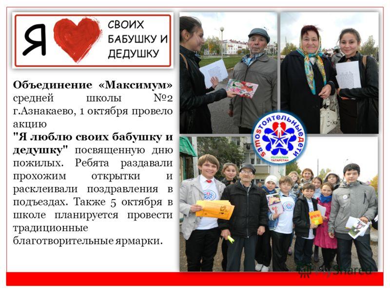 Объединение «Максимум» средней школы 2 г.Азнакаево, 1 октября провело акцию