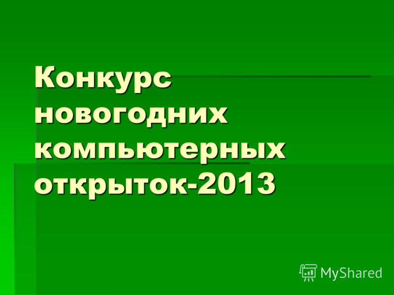 Конкурс новогодних компьютерных открыток-2013