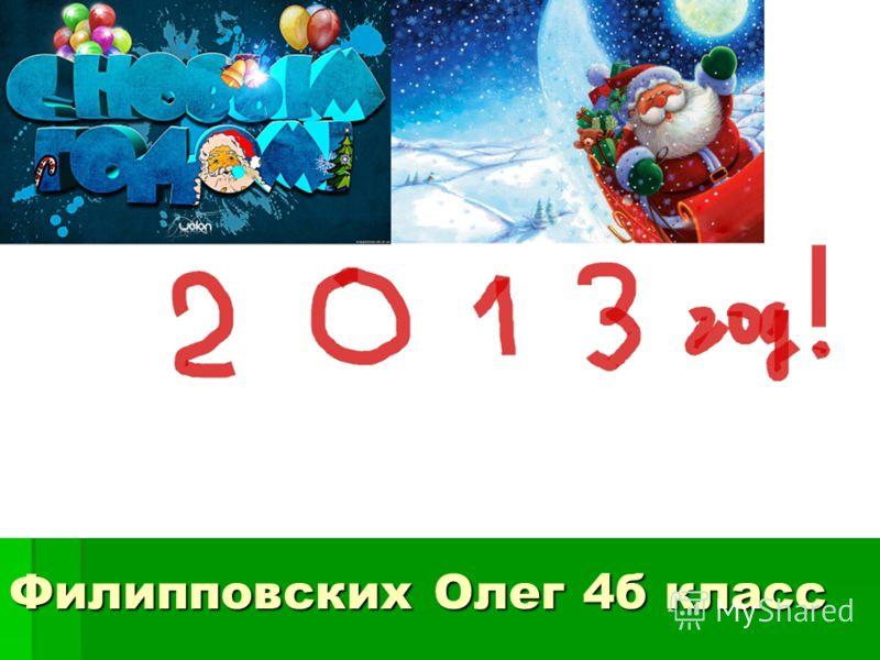 Филипповских Олег 4б класс
