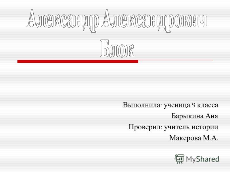Выполнила : ученица 9 класса Барыкина Аня Проверил : учитель истории Макерова М. А.