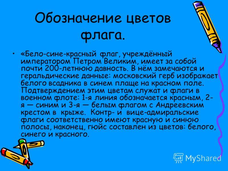 Презентация на тему День Российского флага День Российского  4 Обозначение