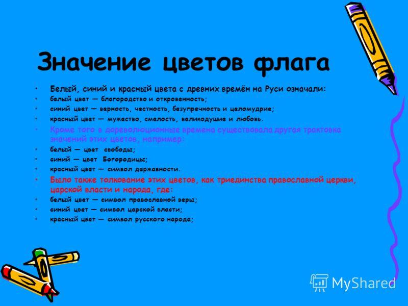 Цвета российского флага значение цветов