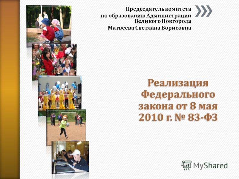 Реализация Федерального закона от 8 мая 2010 г. 83-ФЗ Председатель комитета по образованию Администрации Великого Новгорода Матвеева Светлана Борисовна