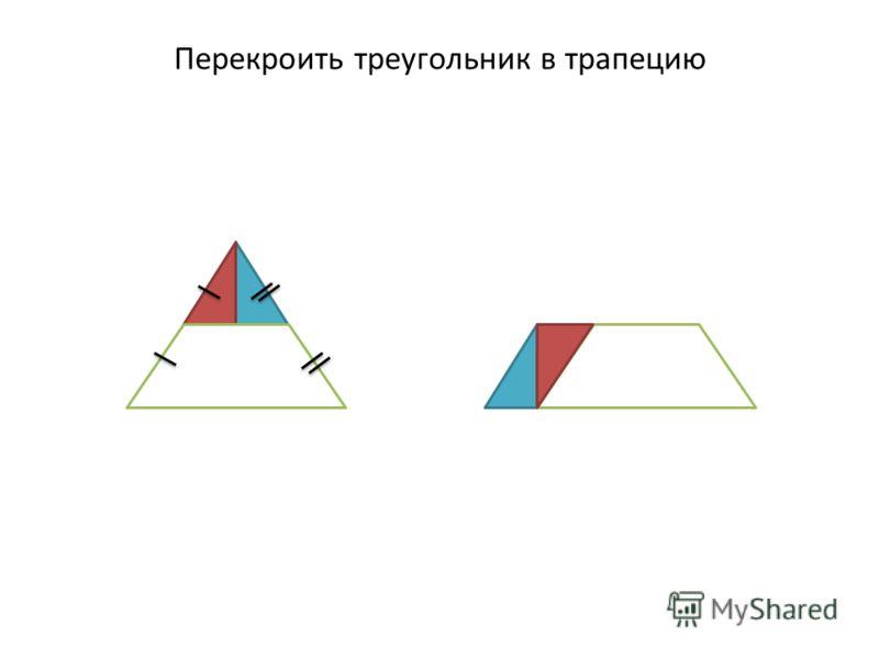Перекроить треугольник в трапецию