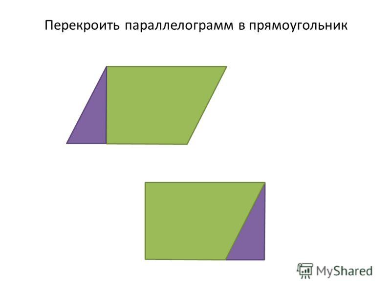 Перекроить параллелограмм в прямоугольник