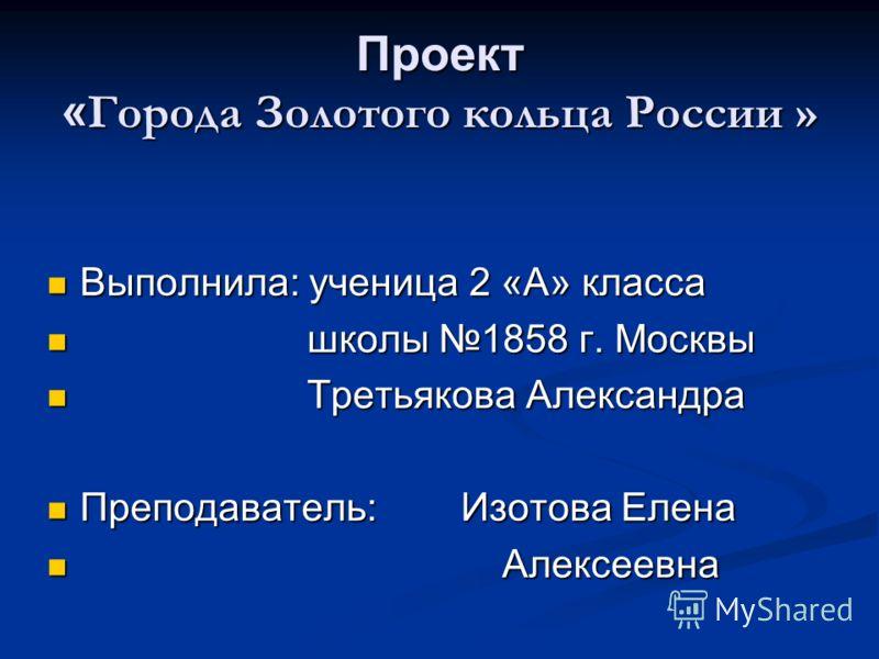 А - Россия 2 - Россия 1