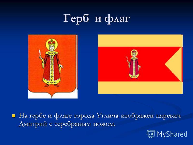 Герб и флаг На гербе и флаге города Углича изображен царевич Дмитрий с серебряным ножом.