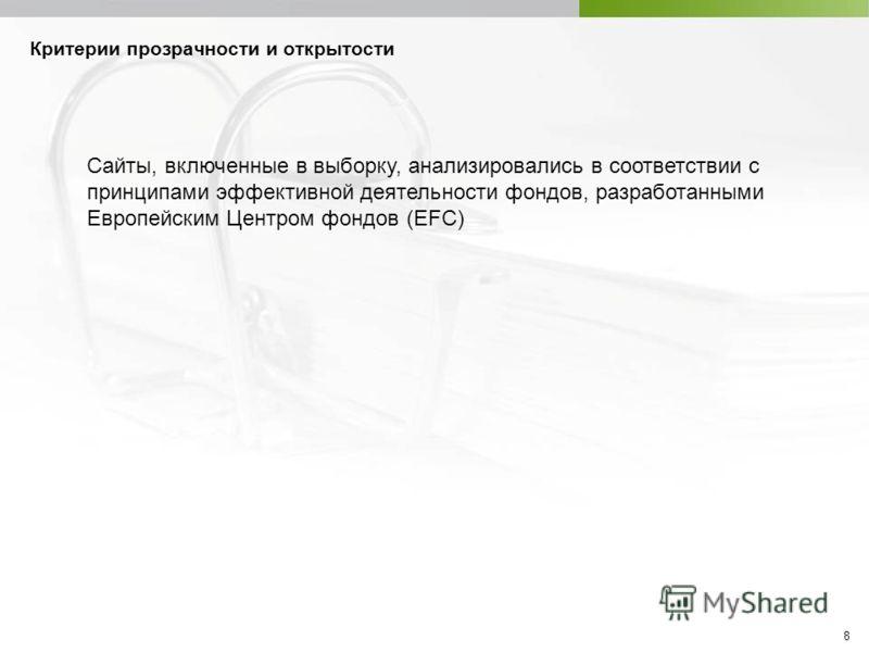 8 Критерии прозрачности и открытости Сайты, включенные в выборку, анализировались в соответствии с принципами эффективной деятельности фондов, разработанными Европейским Центром фондов (EFC)