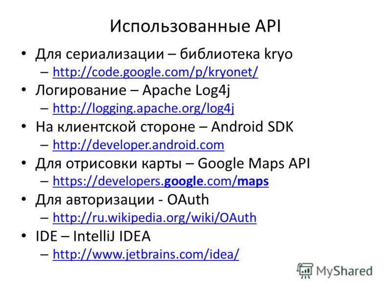 Использованные API Для сериализации – библиотека kryo – http://code.google.com/p/kryonet/ http://code.google.com/p/kryonet/ Логирование – Apache Log4j – http://logging.apache.org/log4j http://logging.apache.org/log4j На клиентской стороне – Android S
