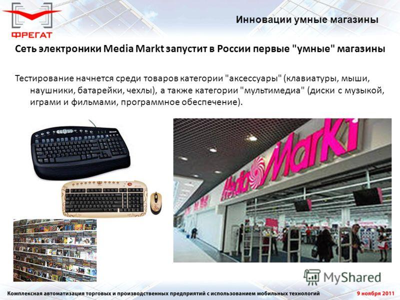 Инновации умные магазины Сеть электроники Media Markt запустит в России первые