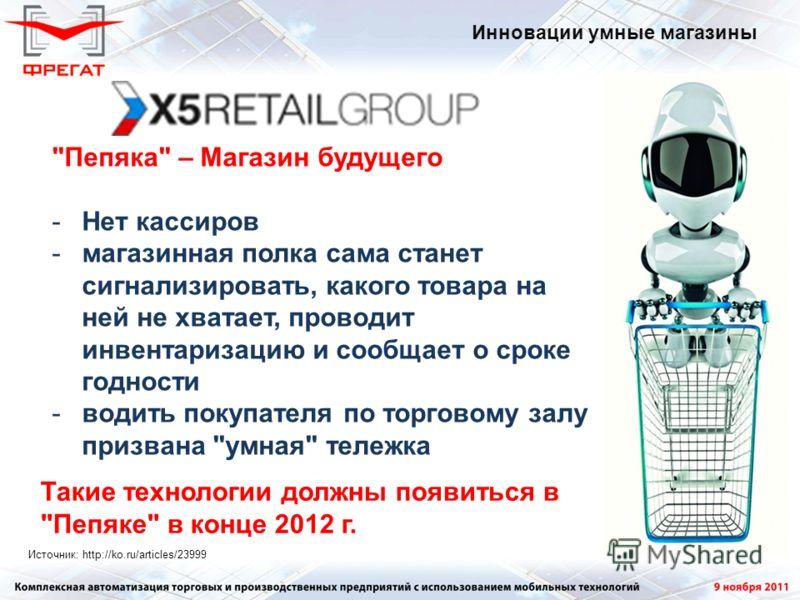 Инновации умные магазины Источник: http://ko.ru/articles/23999