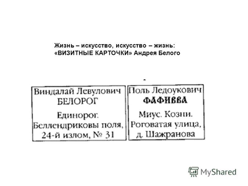 Жизнь – искусство, искусство – жизнь: «ВИЗИТНЫЕ КАРТОЧКИ» Андрея Белого
