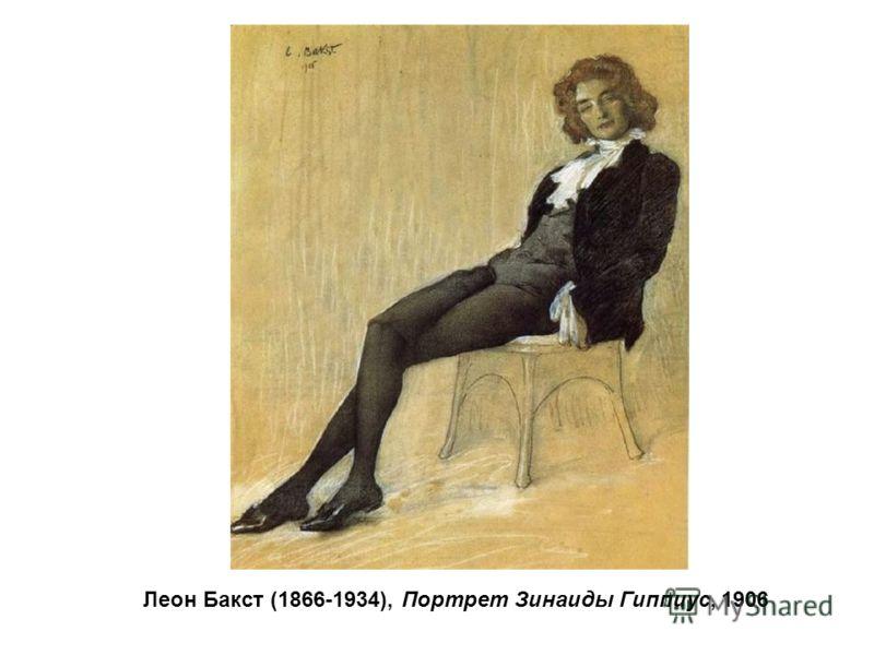 Леон Бакст (1866-1934), Портрет Зинаиды Гиппиус, 1906
